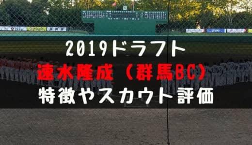 【ドラフト】速水隆成(群馬ダイヤモンドペガサス)の成績・経歴・特徴は?