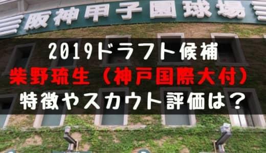 【ドラフト】柴野琉生(神戸国際大付)の成績・経歴・特徴は?
