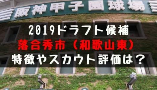【ドラフト】 落合秀市(和歌山東)の成績・経歴・特徴は?