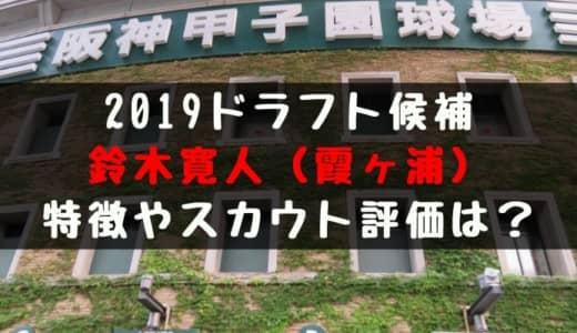 【ドラフト】鈴木寛人(霞ヶ浦)の成績・経歴・特徴は?