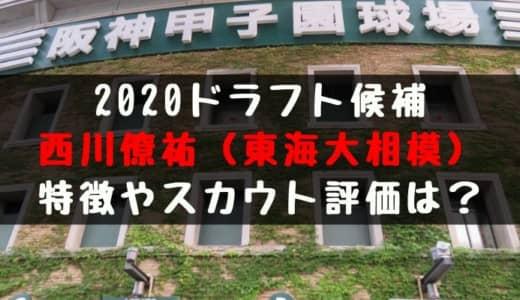 【ドラフト】西川僚祐(東海大相模)の成績・経歴・特徴は?