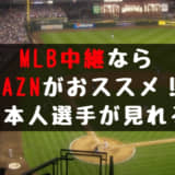 MLB中継ならDAZNが一番おすすめ!2019年は日本人選手全試合放送!