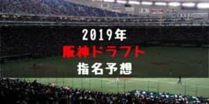 【2019】 阪神タイガースのドラフト指名予想!