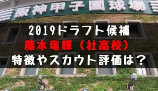 【ドラフト】藤本竜輝(社)の成績・経歴・特徴は?