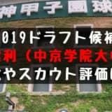 【ドラフト】赤塚健利(中京学院大中京)の成績・経歴・特徴は?
