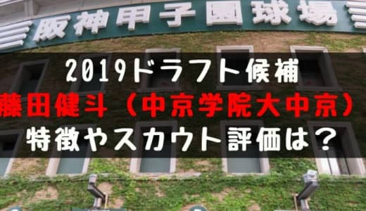 【ドラフト】藤田健斗(中京学院大中京)の成績・経歴・特徴は?
