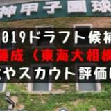 【ドラフト】遠藤成(東海大相模)の成績・経歴・特徴は?
