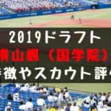 【ドラフト】横山楓(国学院)の成績・経歴・特徴は?
