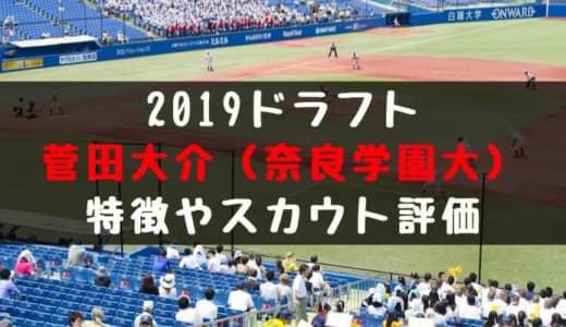 【ドラフト】菅田大介(奈良学園大)の成績・経歴・特徴は?