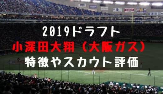 【ドラフト】小深田大翔(大阪ガス)の成績・経歴・特徴は?