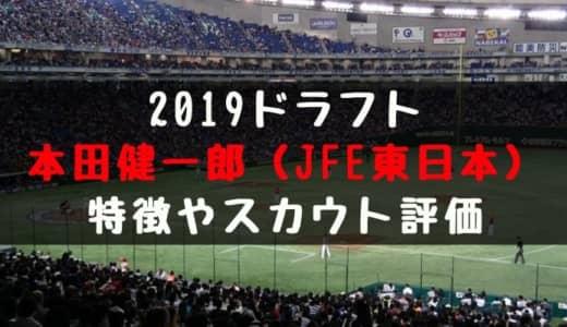 【ドラフト】本田健一郎(JFE東日本)の成績・経歴・特徴は?
