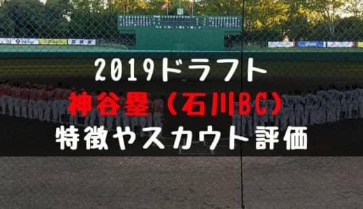 【ドラフト】神谷塁(BC石川)の成績・経歴・特徴は?