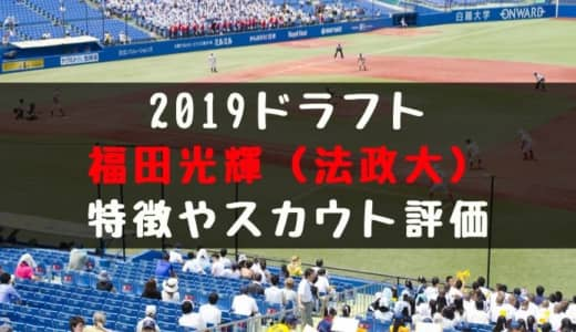【ドラフト】福田光輝(法政大)の成績・経歴・特徴は?