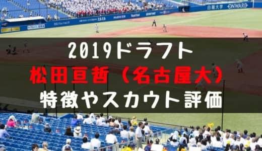 【ドラフト】松田亘哲(名古屋大)の成績・経歴・特徴は?
