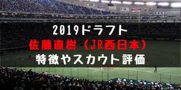 【ドラフト】佐藤直樹(JR西日本)の成績・経歴・特徴は?