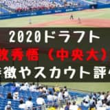 【ドラフト】牧秀悟(中央大)の成績・経歴・特徴は?