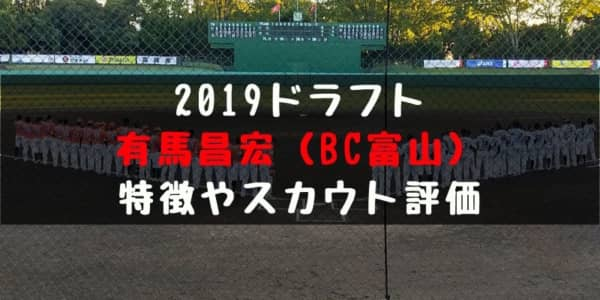 【ドラフト】有馬昌宏(富山GRNサンダーバーズ )の成績・経歴・特徴は?