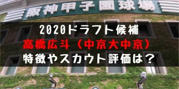 【ドラフト】高橋広斗(中京大中京 )の成績・経歴・特徴