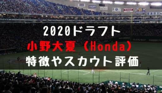 【ドラフト】小野大夏(Honda )の成績・経歴・特徴