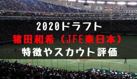 【ドラフト】猪田和希(JFE東日本 )の成績・経歴・特徴は?
