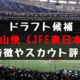 【ドラフト】平山快(JFE東日本)の成績・経歴・特徴