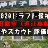 【ドラフト】土田龍空(近江)の成績・経歴・特徴は?