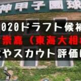 【ドラフト】山村崇嘉(東海大相模 )の成績・経歴・特徴は?