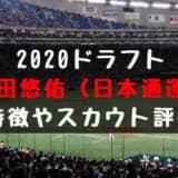 【ドラフト】和田悠佑(日本通運 )の成績・経歴・特徴は?