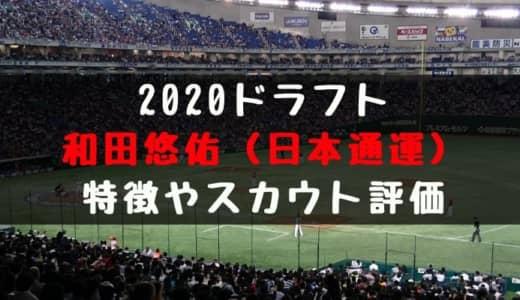 【ドラフト】和田悠佑(日本通運 )の成績・経歴・特徴
