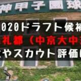 【ドラフト】中山礼都(中京大中京 )の成績・経歴・特徴