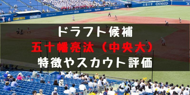 【ドラフト】五十幡亮汰(中央大 )の成績・経歴・特徴