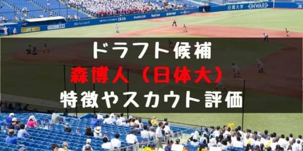 【ドラフト】森博人(日体大)の成績・経歴・特徴