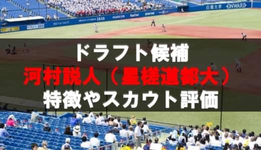 【ドラフト】河村説人(星槎道都大)の成績・経歴・特徴