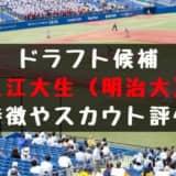 【ドラフト】入江大生(明治大)の成績・経歴・特徴