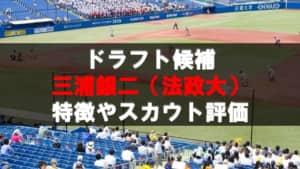 【ドラフト】三浦銀二(法政)の成績・経歴・特徴