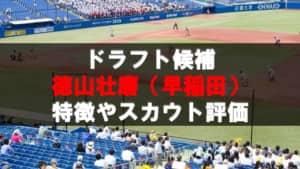 【ドラフト】徳山壮磨(早稲田)の成績・経歴・特徴