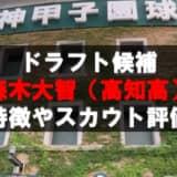 【ドラフト】森木大智(高知高)の成績・経歴・特徴
