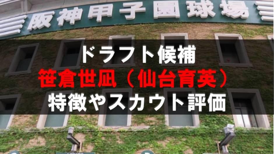 【ドラフト】笹倉世凪(仙台育英)の成績・経歴・特徴