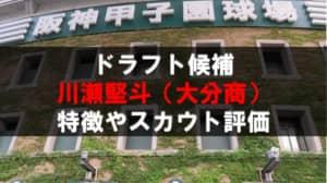 【ドラフト】川瀬堅斗(大分商)の成績・経歴・特徴