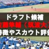 【ドラフト】佐藤隼輔(筑波大)の成績・経歴・特徴