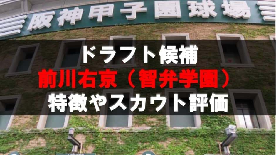 【ドラフト】前川右京(智弁学園)の成績・経歴・特徴