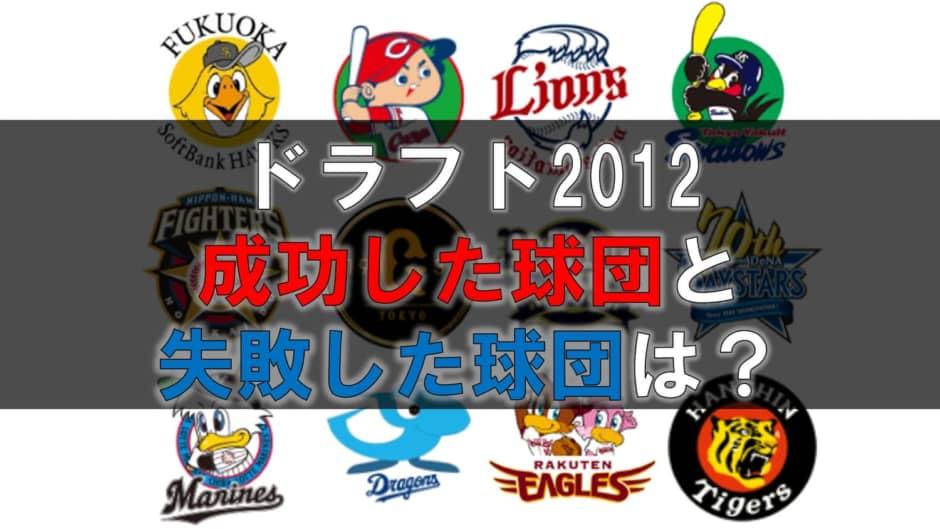 【ドラフト2012】の結果と評価!成功した球団と失敗した球団ランキング!