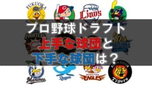 【ドラフト会議】12球団ランキング!上手な球団と下手な球団を徹底調査