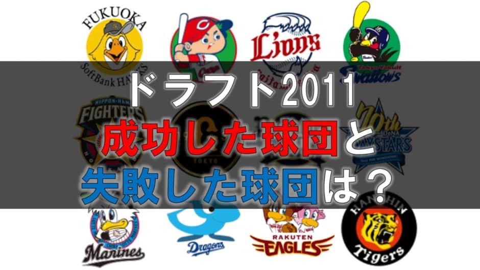 【ドラフト2011】の結果と評価!成功した球団と失敗した球団ランキング!
