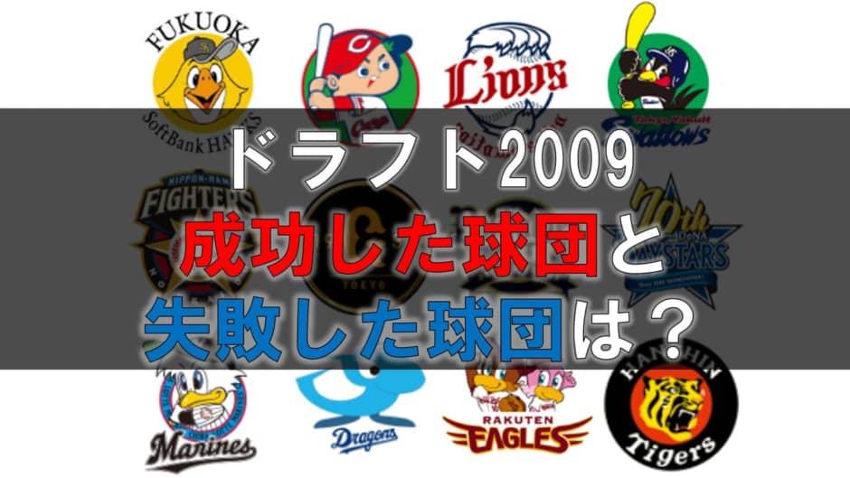 【ドラフト2009】の結果と評価!成功した球団と失敗した球団ランキング!