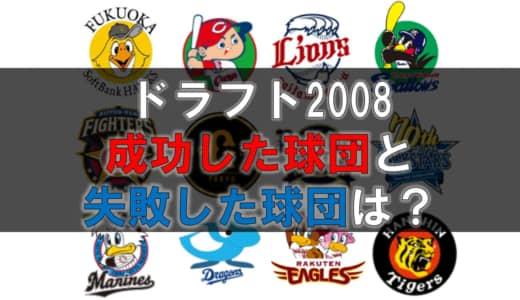 【ドラフト2008】の結果と評価!成功した球団と失敗した球団ランキング!