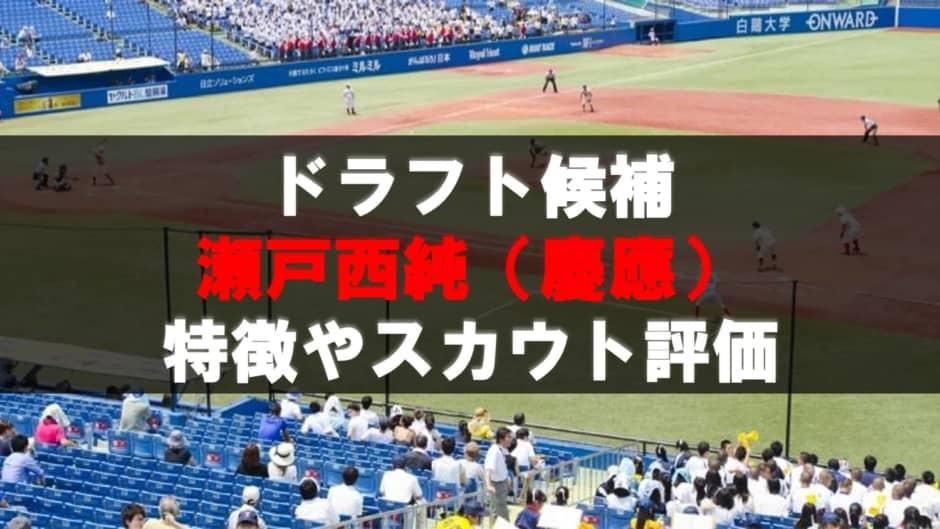 【ドラフト】瀬戸西純(慶應)の成績・経歴・特徴