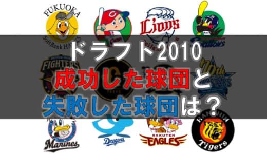 【ドラフト2010】の結果と評価!成功した球団と失敗した球団ランキング!