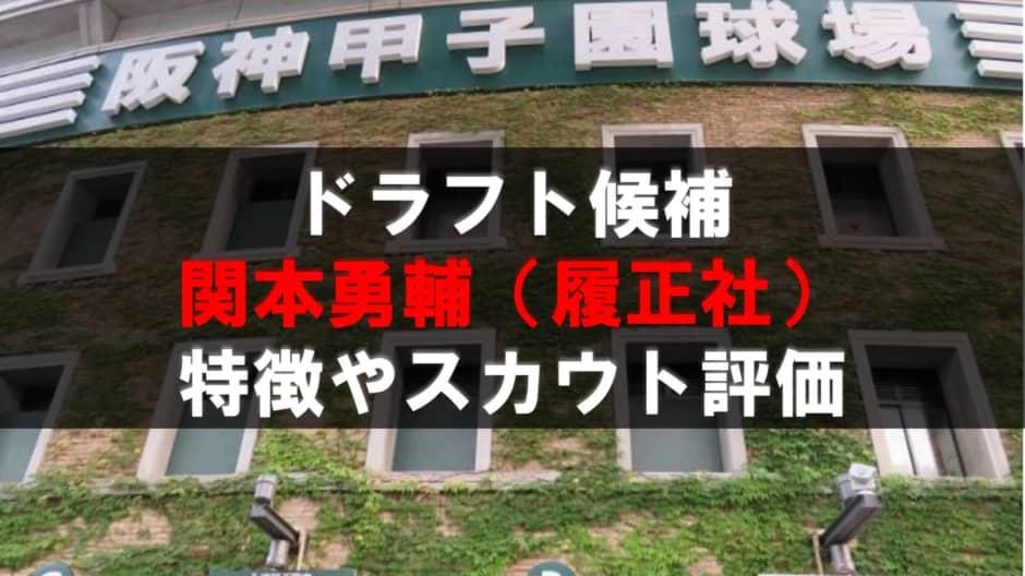 【ドラフト】関本勇輔(履正社)の成績・経歴・特徴
