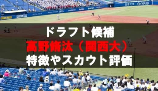 【ドラフト】高野脩汰(関西大)の成績・経歴・特徴